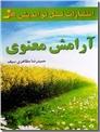 خرید کتاب آرامش معنوی از: www.ashja.com - کتابسرای اشجع