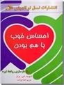 خرید کتاب احساس خوب با هم بودن از: www.ashja.com - کتابسرای اشجع