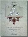 خرید کتاب هدیه حافظ - دیوان حافظ از: www.ashja.com - کتابسرای اشجع