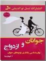خرید کتاب جوانان و ازدواج از: www.ashja.com - کتابسرای اشجع