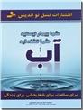 خرید کتاب آب - برای سلامت برای شفابخشی برای زندگی از: www.ashja.com - کتابسرای اشجع