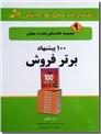 خرید کتاب 100 پیشنهاد برتر فروش از: www.ashja.com - کتابسرای اشجع