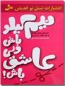 خرید کتاب نیم کیلو باش ولی عاشق باش! از: www.ashja.com - کتابسرای اشجع