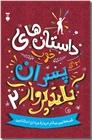 خرید کتاب داستان های خوب برای پسران بلندپرواز 2 از: www.ashja.com - کتابسرای اشجع
