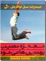 خرید کتاب معجزه نصیب بهترین ها می شود از: www.ashja.com - کتابسرای اشجع