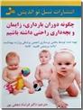 خرید کتاب چگونه دوران بارداری زایمان و بچه داری راحتی داشته باشیم از: www.ashja.com - کتابسرای اشجع