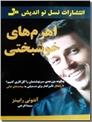 خرید کتاب اهرم های خوشبختی از: www.ashja.com - کتابسرای اشجع