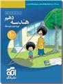 خرید کتاب الگو - هندسه دهم از: www.ashja.com - کتابسرای اشجع