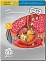 خرید کتاب الگو - زیست شناسی دهم - سه یعدی از: www.ashja.com - کتابسرای اشجع