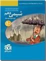 خرید کتاب الگو - شیمی دهم از: www.ashja.com - کتابسرای اشجع