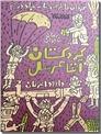 خرید کتاب گردان قاطرچی ها 2 از: www.ashja.com - کتابسرای اشجع