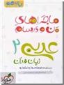 خرید کتاب ماجراهای من و درسام - عربی 2 از: www.ashja.com - کتابسرای اشجع
