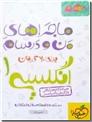 خرید کتاب ماجراهای من و درسام - انگلیسی 1 از: www.ashja.com - کتابسرای اشجع
