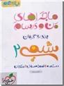خرید کتاب ماجراهای من و درسام - شیمی 2 از: www.ashja.com - کتابسرای اشجع