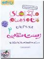 خرید کتاب ماجراهای من و درسام - زیست شناسی 2 از: www.ashja.com - کتابسرای اشجع
