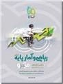 خرید کتاب میکرو ریاضی و آمار پایه کنکور - انسانی از: www.ashja.com - کتابسرای اشجع