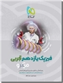 خرید کتاب میکرو فیزیک یازدهم تجربی از: www.ashja.com - کتابسرای اشجع