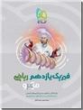خرید کتاب میکرو فیزیک یازدهم ریاضی از: www.ashja.com - کتابسرای اشجع