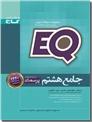 خرید کتاب EQ - پرسمان جامع هشتم از: www.ashja.com - کتابسرای اشجع