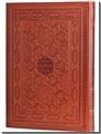 خرید کتاب فرمان نامه حضرت علی ع به مالک نفیس و معطر از: www.ashja.com - کتابسرای اشجع