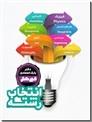خرید کتاب گنج دانش انتخاب رشته از: www.ashja.com - کتابسرای اشجع