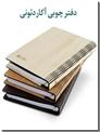 خرید کتاب دفتر کلاسوری 100 برگ چوبی لیزری از: www.ashja.com - کتابسرای اشجع