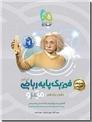 خرید کتاب میکرو فیزیک پایه ریاضی کنکور - پاسخ های تشریحی از: www.ashja.com - کتابسرای اشجع