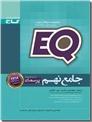 خرید کتاب EQ - پرسمان جامع نهم از: www.ashja.com - کتابسرای اشجع