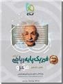 خرید کتاب میکرو فیزیک پایه ریاضی کنکور - بانک تست از: www.ashja.com - کتابسرای اشجع