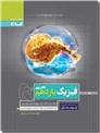 خرید کتاب پرسمان فیزیک یازدهم تجربی از: www.ashja.com - کتابسرای اشجع