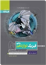 خرید کتاب پرسمان فیزیک یازدهم ریاضی از: www.ashja.com - کتابسرای اشجع