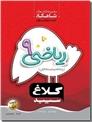 خرید کتاب شاهکار ریاضی 9 - کلاغ سفید از: www.ashja.com - کتابسرای اشجع