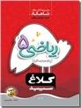 خرید کتاب شاهکار ریاضی 5 - کلاغ سفید از: www.ashja.com - کتابسرای اشجع