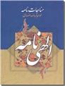 خرید کتاب مناجات نامه و الهی نامه از: www.ashja.com - کتابسرای اشجع
