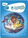 خرید کتاب کارپوچینو  - کتاب کار فارسی 3 از: www.ashja.com - کتابسرای اشجع
