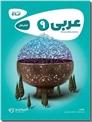 خرید کتاب کارپوچینو - عربی 9 از: www.ashja.com - کتابسرای اشجع