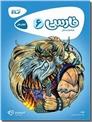 خرید کتاب کاربوچینو - کتاب کار فارسی 6 از: www.ashja.com - کتابسرای اشجع