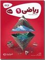 خرید کتاب کاربوچینو - کتاب کار ریاضی 9 از: www.ashja.com - کتابسرای اشجع