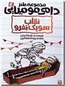خرید کتاب دامی مومیایی - نقاب سوبک نفرو از: www.ashja.com - کتابسرای اشجع