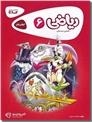 خرید کتاب کارپوچینو - کتاب کار ریاضی 6 از: www.ashja.com - کتابسرای اشجع