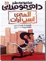 خرید کتاب دامی مومیایی - الهه آسپ آرات از: www.ashja.com - کتابسرای اشجع