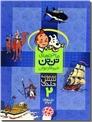 خرید کتاب ماجراهای تن تن - جلد دوم از: www.ashja.com - کتابسرای اشجع