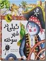 خرید کتاب نیلی در شهر سوخته از: www.ashja.com - کتابسرای اشجع