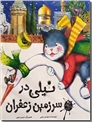 خرید کتاب نیلی در سرزمین زعفران از: www.ashja.com - کتابسرای اشجع
