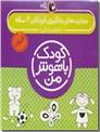 خرید کتاب مهارت های یادگیری کودکان 4 ساله از: www.ashja.com - کتابسرای اشجع