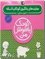 خرید کتاب مهارت های یادگیری کودکان 5 ساله از: www.ashja.com - کتابسرای اشجع