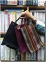 خرید کتاب ساک دستی در سایز 24 * 23 از: www.ashja.com - کتابسرای اشجع