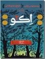 خرید کتاب اکو 2  - داستان مایک از: www.ashja.com - کتابسرای اشجع