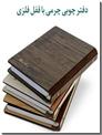 خرید کتاب دفتر کلاسوری 100 برگ چوبی چرمی از: www.ashja.com - کتابسرای اشجع