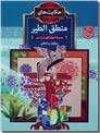 خرید کتاب حکایت های منطق الطیر از: www.ashja.com - کتابسرای اشجع